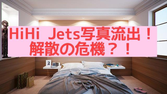 橋本 ハイハイ ジェッツ HiHi Jetsのデビューがスキャンダルで白紙に!フライデーの報道内容とは?