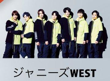 West カラー ジャニーズ メンバー ジャニーズWESTメンバー人気順やカラー!入所日や呼び方も紹介!