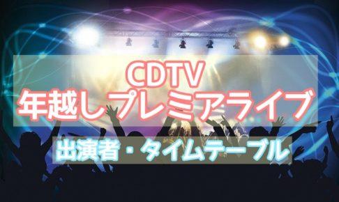 年越し カウントダウン 順番 tv CDTV年越しライブ(2019