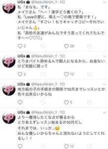 宮田 愛 萌 熱愛